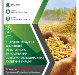 Практическая конференция «Ключевые составляющие технологии эффективного выращивания сельскохозяйственных культур в Украине»
