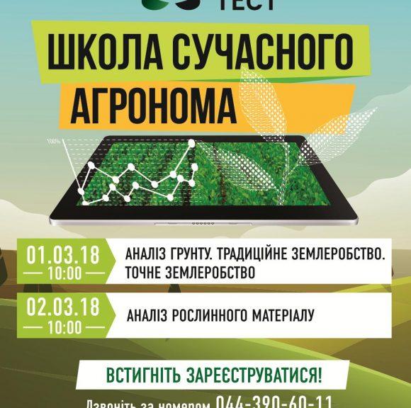 Запрошуємо взяти участь у Школі Сучасного Агронома