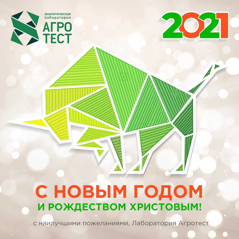 Коллектив Лаборатории Агротест поздравляет Вас с наступающим Новым Годом и Рождеством Христовым!